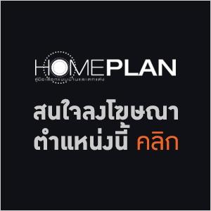 สนใจลงโฆษณาตำแหน่งนี้กับ HOME PLAN MEDIA รับออกแบบบ้าน รับสร้างบ้าน ตกแต่งภายใน จัดสวน