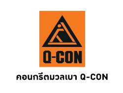 คอนกรีตมวลเบา Q-CON