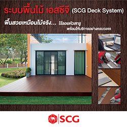 SCG Deck System