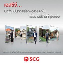 SCG House Style