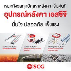 SCG Roof Acc